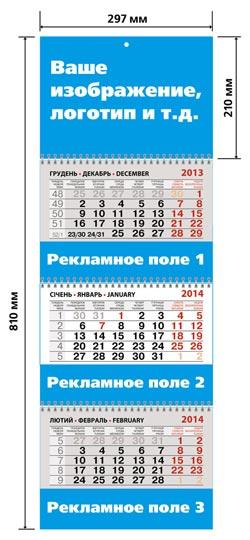 Квартальный календарь на 3 пружины, 3 рекламных поля, стандартная календарная сетка
