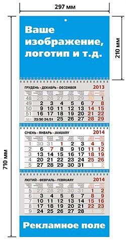 Квартальный календарь на 3 пружины, 1 рекламное поле, стандартная календарная сетка