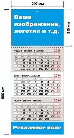 Квартальный календарь на 1 пружину, 1 рекламное поле, стандартная календарная сетка