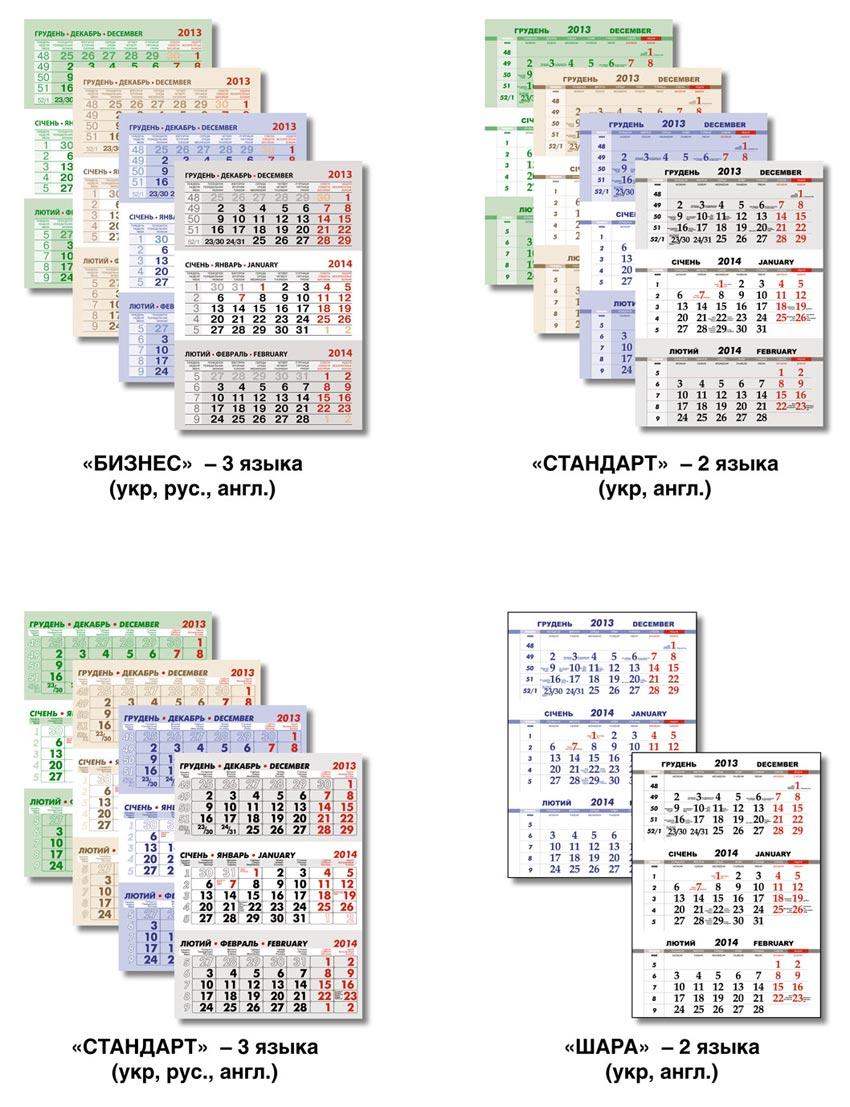 Варианты стандартных календарных сеток отрывных блоков для комплектации квартальных календарей